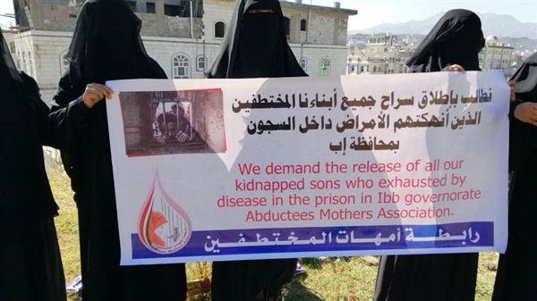 أمهات المختطفين: مليشيات الحوثي تتعمد قتل المختطفين بالموت البطئ