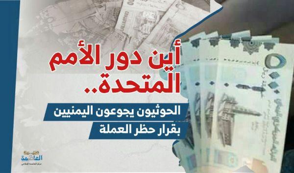 أين دور الأمم المتحدة.. الحوثيون يجوعون اليمنيين بقرار حظر العملة (تحليل)
