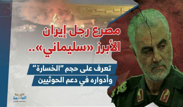 """مصرع رجل إيران الأبرز """"سليماني"""".. تعرف على حجم """"الخسارة"""" وأدواره في دعم الحوثيين"""