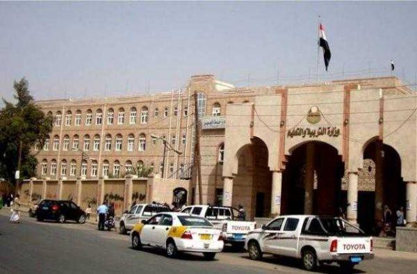احتيال حوثي على مستحقات موظفي وزارة التربية بصنعاء
