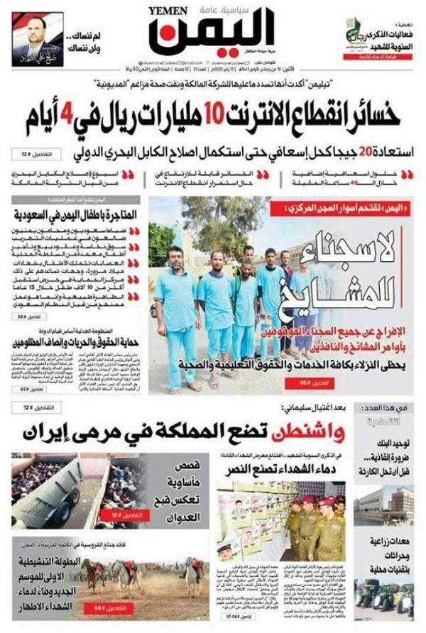 مليشيات الحوثي تعترف بنهب 70مليار ريال شهرياً من خدمة الانترنت