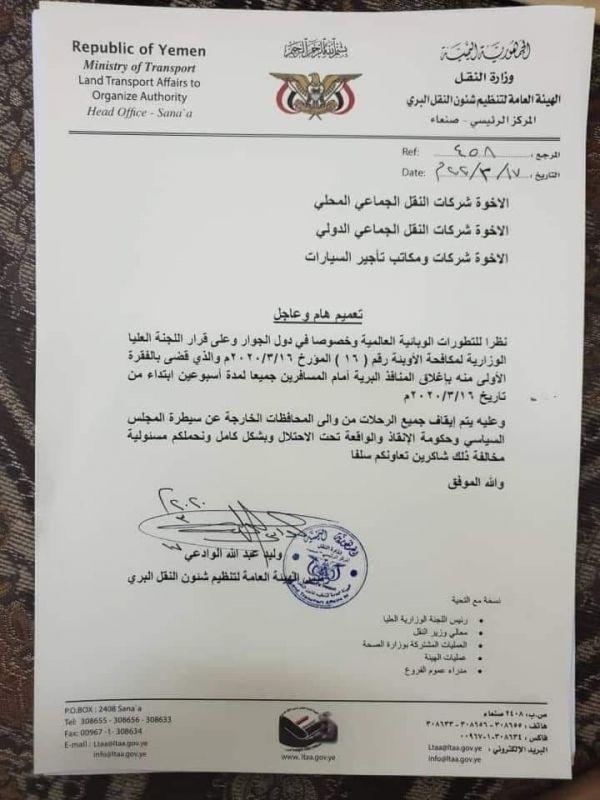 عقاب جماعي.. مليشيات الحوثي تغلق المنافذ البرية أمام المسافرين وتبتزهم ماديا