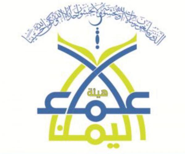 هيئة علماء اليمن تؤكد أهمية استشعار الجميع لخطر كورونا