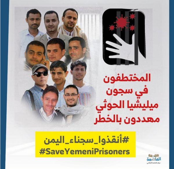 أكثر من 20 منظمة حقوقية تطالب بالإفراج الفوري عن المختطفين والمعتقلين في جميع السجون اليمنية