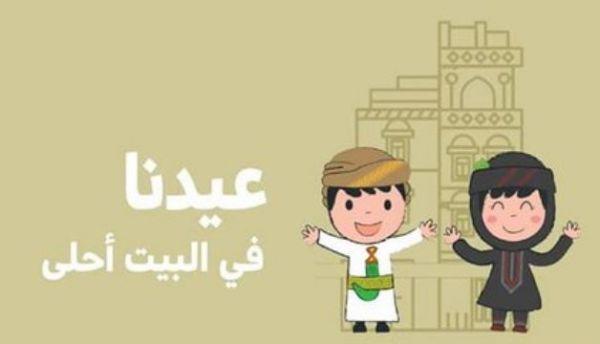 """""""ابق في منزلك"""" تحذيرات من اتساع فيروس كورونا خلال أيام عيد في اليمن"""