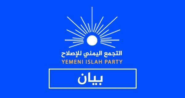 الإصلاح يهنئ الشعب والقيادة السياسية وأبطال الجيش والمقاومة بحلول عيد الأضحى