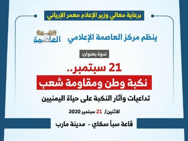 """""""العاصمة"""" ينظم ندوة في ذكرى نكبة 21 سبتمبر بمأرب"""