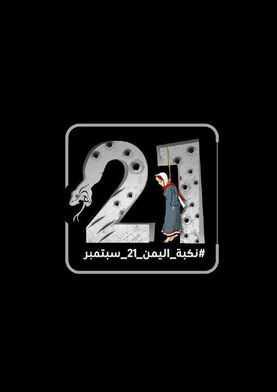 """""""العاصمة"""" يوثّق مايقارب ألف جريمة فوضى أمنية في صنعاء خلال 8 أشهر"""