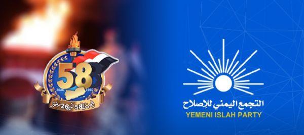الإصلاح: ثورة 26 سبتمبر تعكس تطلعات اليمنيين إلى مستقبل مشرق
