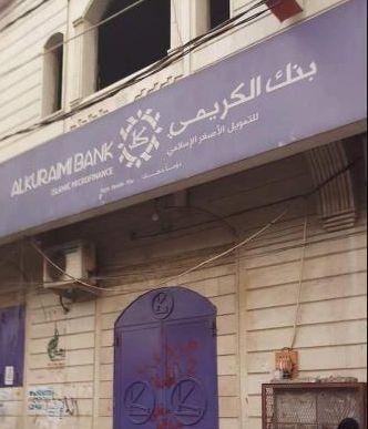 (الحوثية) تغلق المقر الرئيس لبنك الكريمي بصنعاء وبقية فروعه