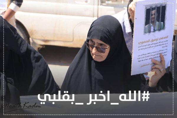 (الله أخبر بقلبي) تنهيدة أم صحفي مختطف تتحول إلى وسمٍ يكشف وجع أمهات المختطفين في اليمن
