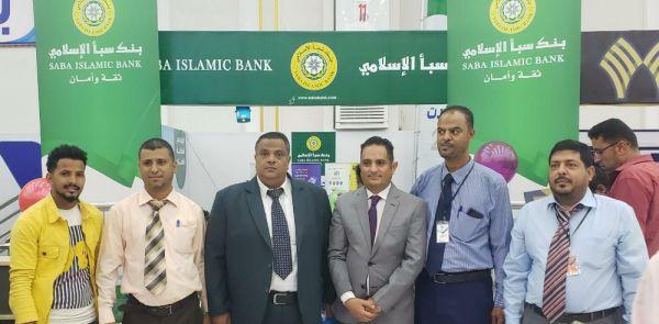 بنك سبأ الإسلامي يكرم عملائه ويعرض مشاريعه المستقبلة