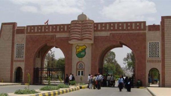 كارثة تعليمية جديدة في جامعة صنعاء.. (الحوثية) تعلق الدراسة في 8 أقسام
