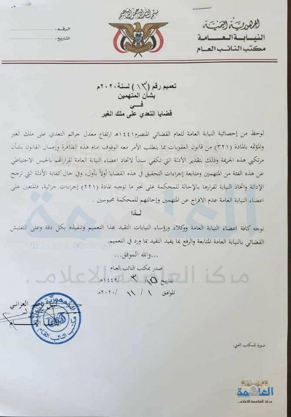 """اعتراف حوثي بتضاعف مصادرتهم لأملاك المواطنين وتسهيل الإفراج عن المتهمين """"وثيقة"""""""