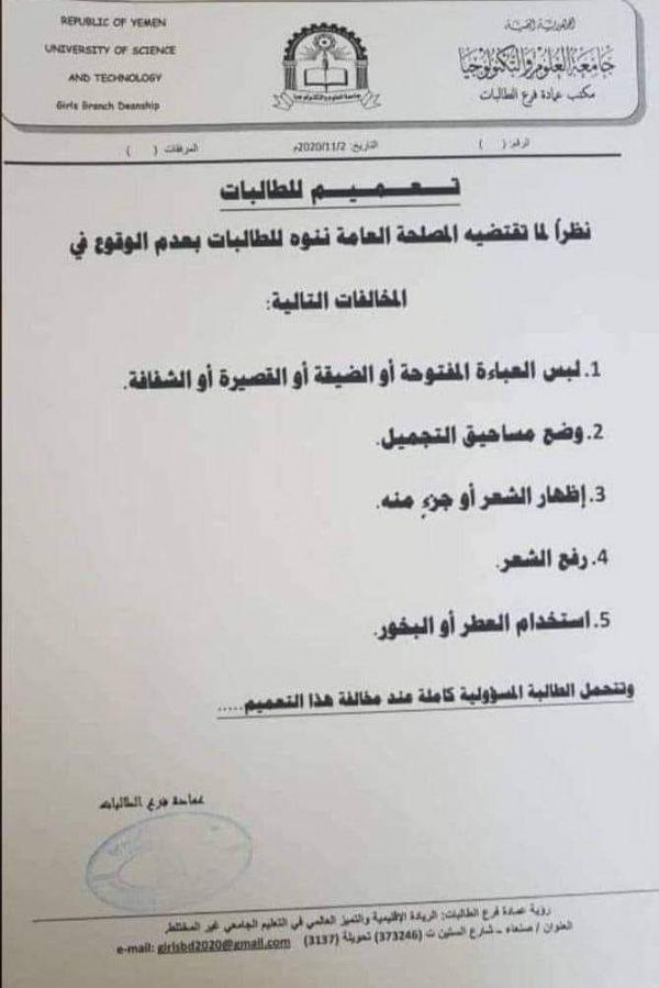 """يواجهن اضطهاداً.. ناشطات يمنيات يفسرن قراراً حوثياً """"داعشياً"""" صدر بحق طالبات بصنعاء"""