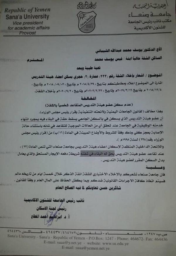 الأستاذ الدكتور يوسف محمد عبدالله.. أشهر عالم آثار ونقوش يمنية تطاله انتهاكات المليشيا