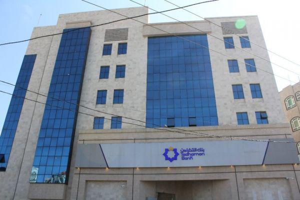 بنك التضامن يوضح وقائع مداهمة مليشيات الحوثي والاستيلاء على مقره الرئيس بصنعاء