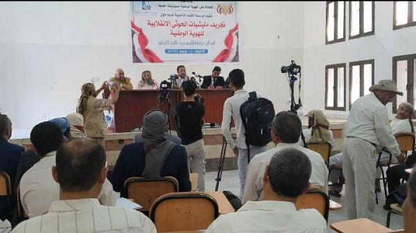 ندوة فكرية بمارب: كيف نحافظ على الهوية اليمنية من تجريف الميليشيا الحوثية؟