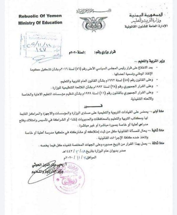 """ضمن تأميمها للتعليم.. قرار لـ""""الحوثية"""" يمنع امتلاك أو مشاركة التربويين للمدارس الخاصة والأهلية"""