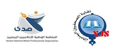 جلسة استماع للصحفيين المفرج عنهم من سجون جماعة الحوثي غدا الخميس