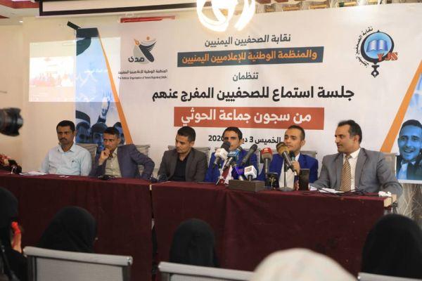 جلسة استماع لصحفيين مفرج عنهم يروون تفاصيل مروعة في سجون ميليشيا الحوثي