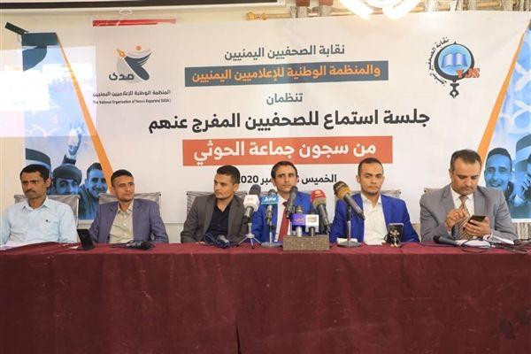 زنازين مظلمة وتعذيب وحشي.. شهادات مفزعة لصحفيين مفرج عنهم من سجون الحوثيين (تقرير)