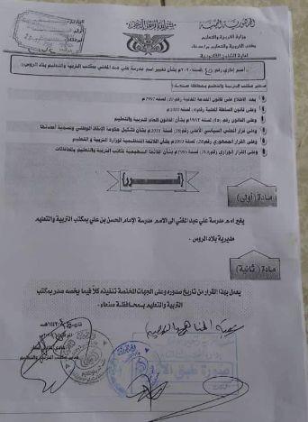 """ضمن استعدائها للجمهورية (الحوثية) تستبدل اسم مدرسة الشهيد """"علي عبدالمغني"""" باسم آخر"""