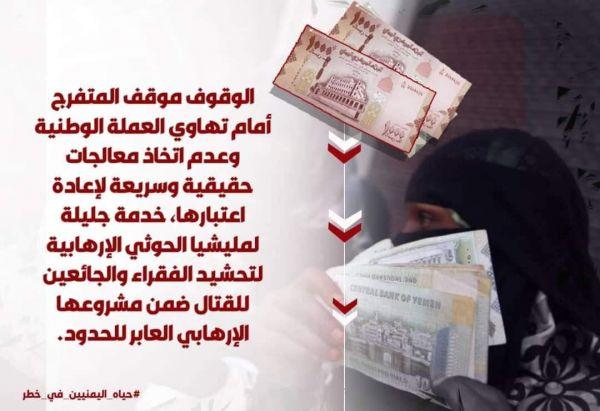 يمنيون: تهاوي العملة الوطنية قاتلٌ آخر يضاف إلى آلة الموت الحوثية