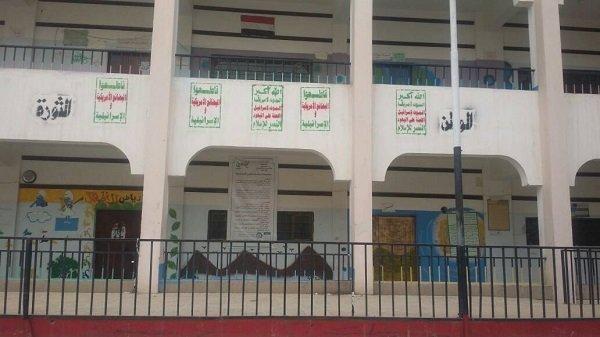 """تحت مسمى مدارس عصرية.. (الحوثية) تحول مدارس في صنعاء وعدة محافظات إلى ما يشبه الـ """"حوزات"""""""