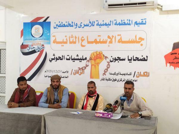 """زنازن ضيقة ومظلمة.. مختطفون يروون قصصاً مروّعة من تعذيبهم في سجون """"الحوثية"""""""