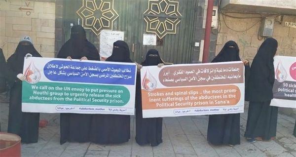 يعانون وضعاً صحياً سيئاً.. (وقفة) تطالب بإنقاذ مختطفين من سجون المليشيا بصنعاء