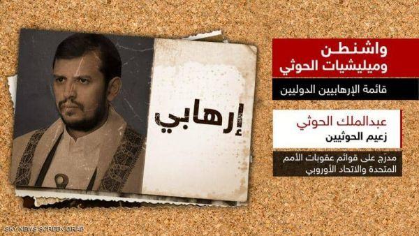"""ترحيب محلي ودولي واسع بتصنيف """"الحوثية"""" جماعة إرهابية"""