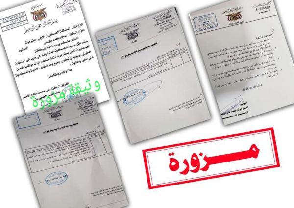 """مصدر حكومي يسخر من تداول """"فبركات"""" على أنها مذكرات وبرقيات رسمية وعسكرية"""