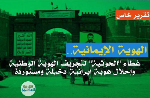 """الهوية الإيمانية.. بضاعة """"حوثية"""" كاسدة وتسويق فاشل لمستورد إيراني رديء"""