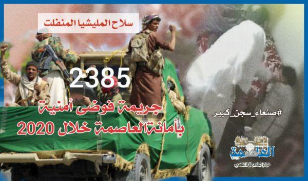 """سلاح المليشيا """"المنفلت"""".. (2385) انتهاكاً حصيلة عام من الفوضى الأمنية التي أرهقت سكان صنعاء"""