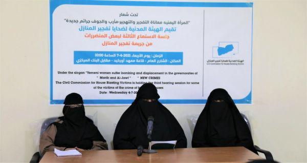 """شهادات عن جوانب من إرهاب """"الحوثية"""" لضحايا تفجير منازل خلال جلسة استماع بمأرب"""