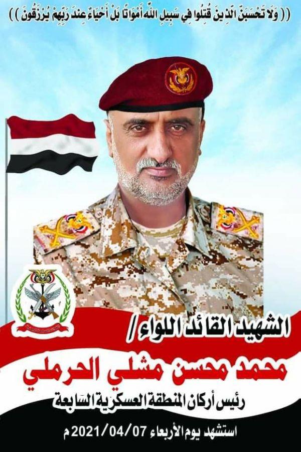 وزارة الدفاع ورئاسة الأركان تنعيان العميد محمد مشلي الحرملي