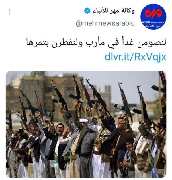 وكالة إيرانية تثير سخط اليمنيين .. ومغردون يعلقون .. معركة عربية -فارسية