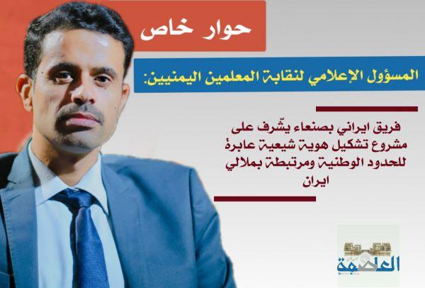 """المسؤول الإعلامي لنقابة المعلمين اليمنيين في حوار مع """"العاصمة أونلاين"""": مكتبان إيرانيان بصنعاء ينشطان في تجريف الهوية وتنشئة الأطفال طائفياً"""