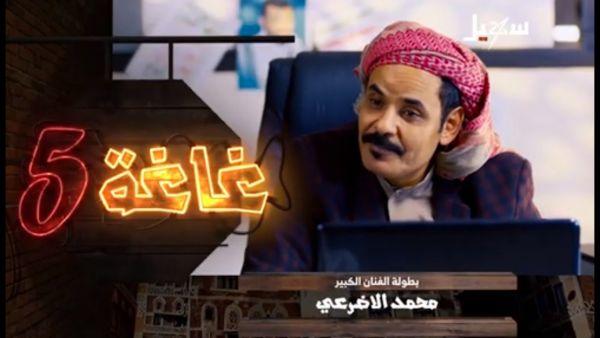 """""""غاغة"""" يقض مضاجع """"الحوثي"""" بصنعاء.. الترهيب يُخفق في تحجيم شعبية البرنامج"""