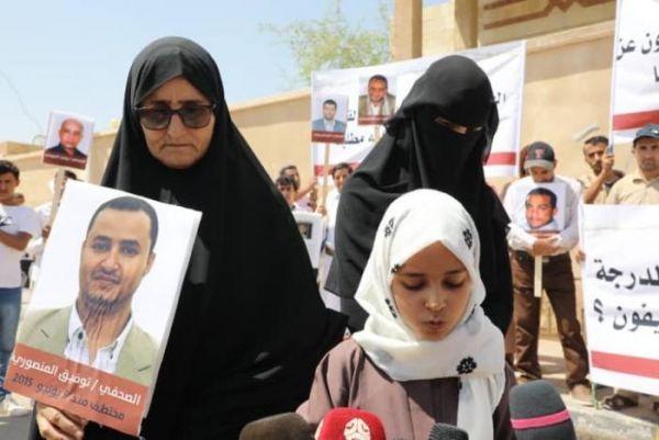 أمهات المختطفين: مليشيات الحوثي مسؤولة عن اختطاف 56 صحفيا وإصدار أوامر إعدام بحق أربعة