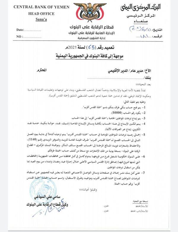 تحت مزاعم دعم فلسطين .. مليشيا الحوثي تدشن موسم جديد لاختلاس الأموال وجمع الجبايات