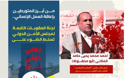 القيادي الحوثي أحمد حامد.. قطب المليشيات الأقوى في صراع النفوذ والثروة بصنعاء