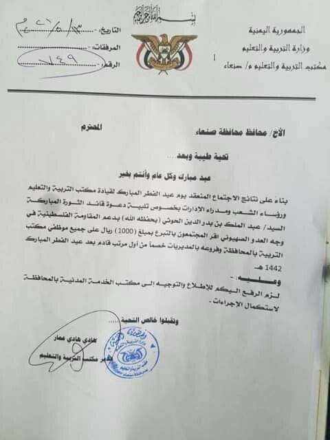 """التبرع لفلسطين.. حصان طروادة الذي عثرت عليه """"الحوثية"""" لاستغلال عاطفة اليمنيين واختلاس أموالهم"""