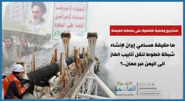 لماذا تسعى إيران لإنشاء شبكة خطوط لنقل أنابيب الغاز إلى اليمن؟