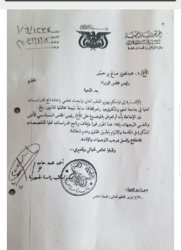 """خُدع حوثية لاختلاس طلاب جامعة العلوم """"المُختطفة"""" بصنعاء وفشل ذريع في إدارتها"""