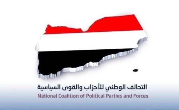 """أحزاب التحالف الوطني تدين اغتيال """"بلال منصور"""" وتدعو إلى استكمال تنفيذ اتفاق الرياض"""