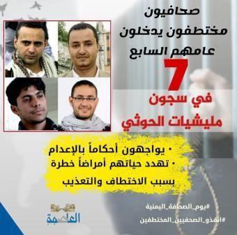 صحفيون محررون يناشدون العالم لإنقاذ زملائهم المختطفين: يحاصرهم الموت في سجون الحوثي