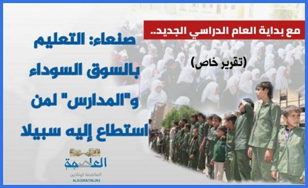 """مع بداية العام الدراسي بصنعاء.. """"الحوثية"""" تدّق المسمار الأخير في نعش العملية التعليمية (تقرير+ أنفو)"""