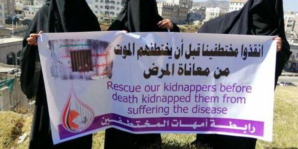 أمهات المختطفين تطلق مناشدة عاجلة لإنقاذ المختطفين في سجن بئر أحمد بعدن
